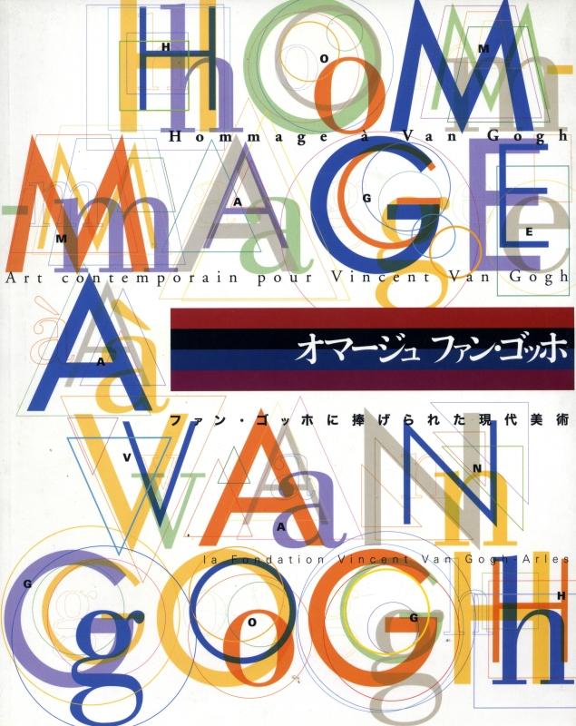 オマージュ ファン・ゴッホ展 ファン・ゴッホに捧げられた現代美術