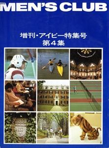 MEN'S CLUB(メンズクラブ) #167 増刊・アイビー特集号 第4集