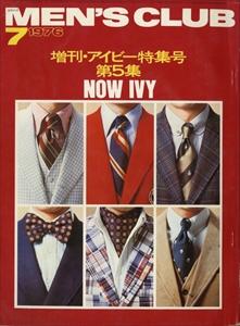 MEN'S CLUB(メンズクラブ) #181 増刊・アイビー特集号 第5集