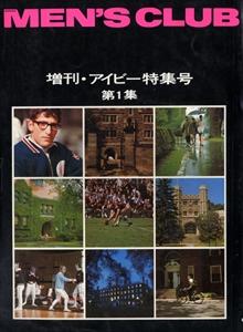 MEN'S CLUB(メンズクラブ) #123 増刊・アイビー特集号 第1集