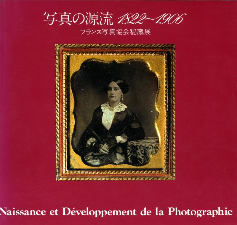 写真の源流 1822〜1906 フランス写真協会秘蔵展