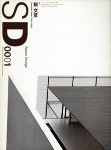 SD 0001 第424号 槇文彦 1993-1999