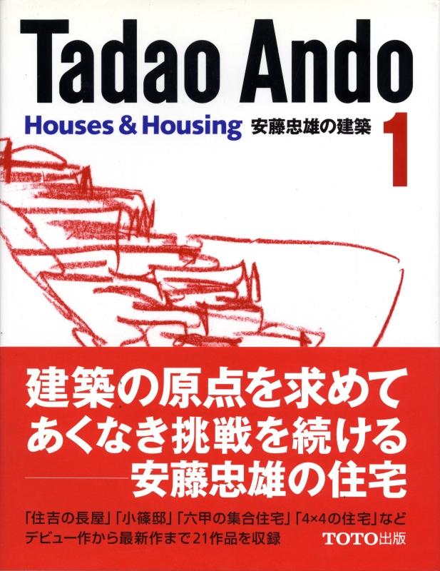 安藤忠雄の建築 1:住宅,2:海外,3:日本 3冊セット