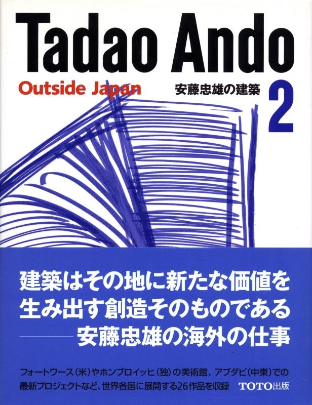 安藤忠雄の建築 1:住宅,2:海外,3:日本 3冊セット1