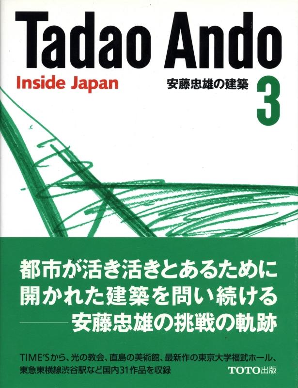 安藤忠雄の建築 1:住宅,2:海外,3:日本 3冊セット2