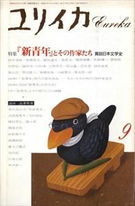 ユリイカ 詩と詩評 1987年9月号 「新青年」とその作家たち 異説日本文学史