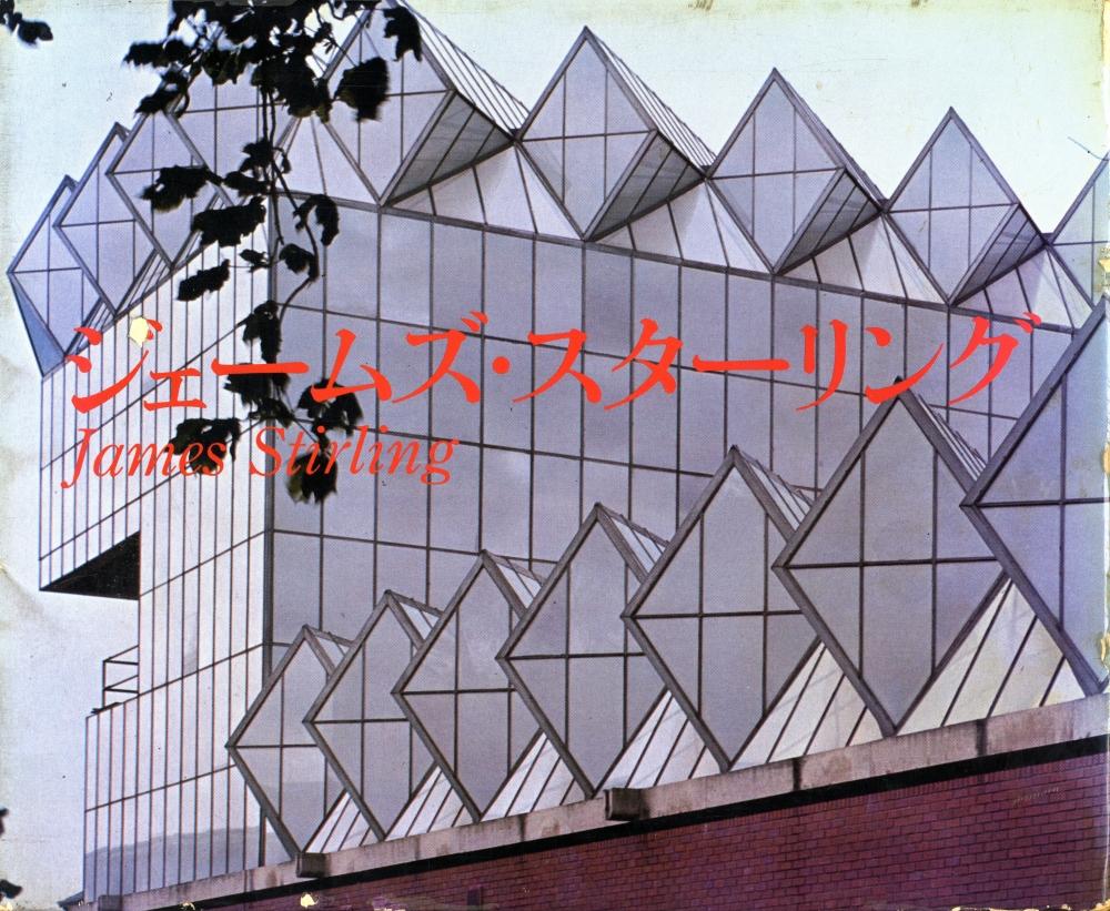ジェームズ・スターリング作品集 / James Stirling Buildings and Projects 1950-1975