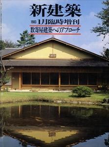 新建築 1983年1月臨時増刊号 数寄屋建築へのアプローチ