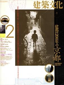 建築文化 #568 1994年2月号:建都1200年の京都 日本の都市の伝統と未来