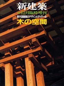 新建築 1992年12月臨時増刊号:木の空間-新木造建築のデザインとディテール