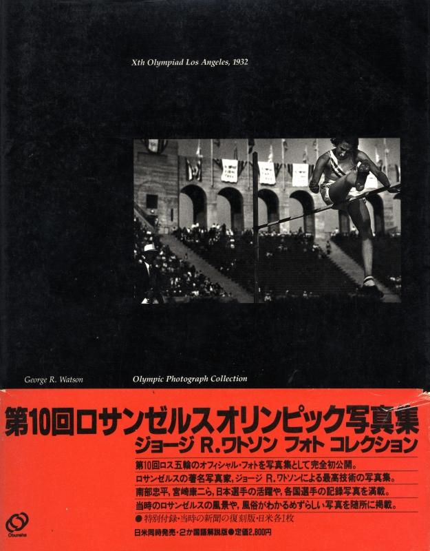 第10回ロサンゼルスオリンピック写真集-ジョージ・R・ワトソンフォトコレクション