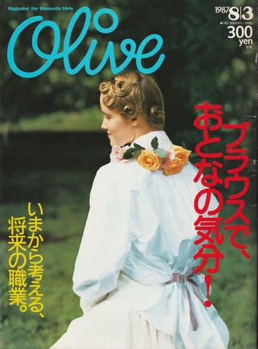 オリーブ #119 1987年8月3日号:ブラウスで,おとなの気分!