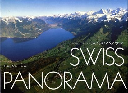スイス・パノラマ