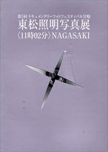 東松照明写真展 <11時02分>NAGASAKI - 第5回ドキュメンタリーフォトフェスティバル宮崎