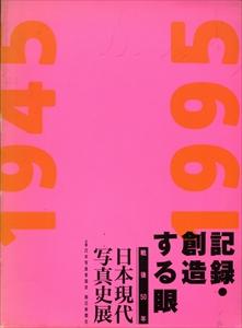 記憶・創造する眼 戦後50年 日本現代写真史展