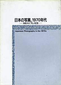 日本の写真、1970年代-凍結された「時」の記憶