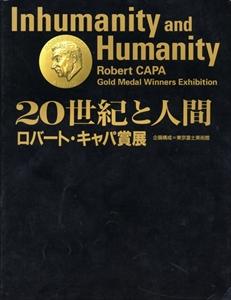 20世紀と人間 ロバート・キャパ賞展