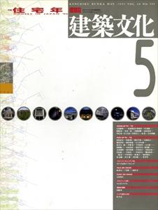 建築文化 #559 1993年5月号: 住宅年鑑