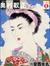 奥村靫正 vs. 安西水丸 - にっぽんのえ 8