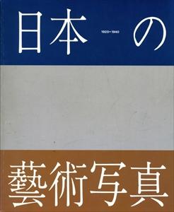 日本の藝術写真 1920-1940