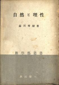 自然と理性 - 新学芸叢書