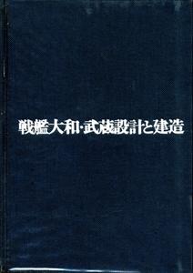 戦艦大和・武蔵-設計と建造