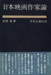 日本映画作家論