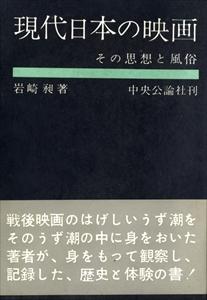 現代日本の映画 その思想と風俗
