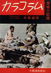カラコルム-探検の記録