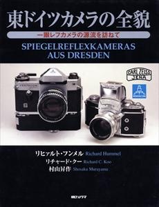 東ドイツカメラの全貌-一眼レフカメラの源流を訪ねて