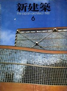 新建築 1981年6月号