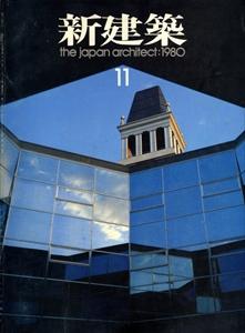 新建築 1980年11月号