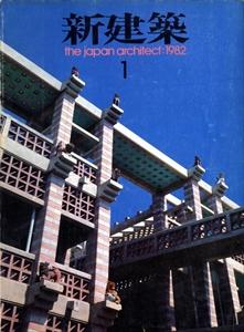 新建築 1982年1月号