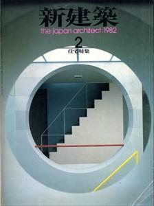 新建築 1982年2月号