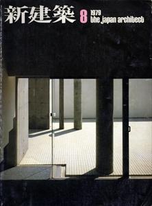 新建築 1979年8月号