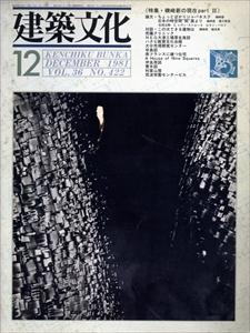 建築文化 #422 1981年12月号: 磯崎新の現在part 2