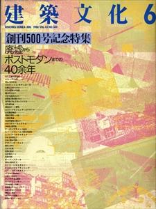 建築文化 #500 1988年6月号 廃墟からポストモダンまでの40余年