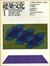 建築文化 #387 1979年1月号: '78建築文化懸賞論文入選発表