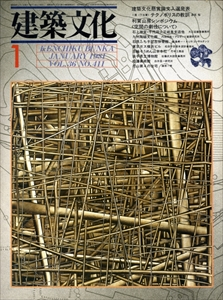建築文化 #411 1981年1月号: 建築文化懸賞論文入選発表