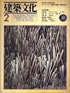 建築文化 #412 1981年2月号: 住宅特集