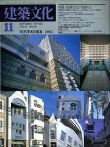 建築文化 #445 1983年11月号: 建築文化の地層'83