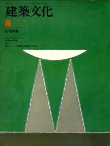 建築文化 #382 1978年8月号: 住宅特集