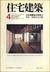 住宅建築 第24号 1977年4月号 和風住宅13題