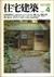 住宅建築 第61号 1980年4月号 住宅11題