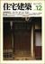 住宅建築 第69号 1980年12月号 住宅17題