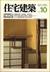 住宅建築 第67号 1980年10月号 武藤章研究室10題