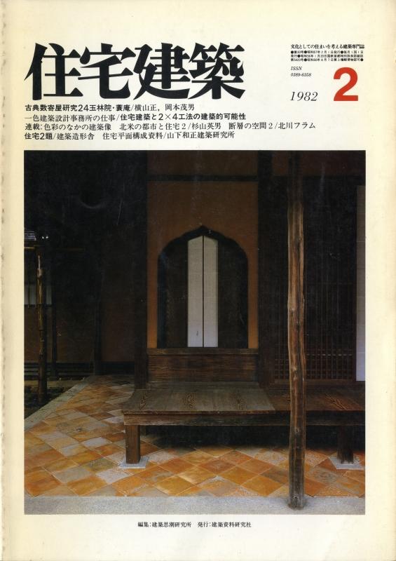 住宅建築 第83号 1982年2月号 一色建築設計事務所の仕事