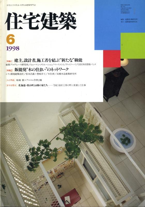 住宅建築 第279号 1998年6月号 建主,設計者,施工者を結ぶ新たな職能