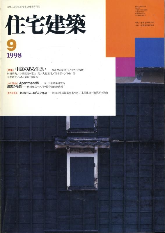 住宅建築 第282号 1998年9月号 中庭のある住まい