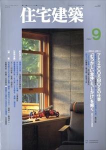 住宅建築 第222号 1993年9月号 アトリエCOSMOSの仕事